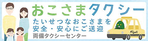 okosamataxi