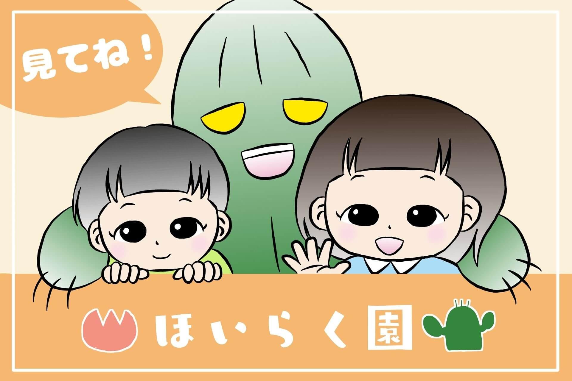 hoiraku-nursery